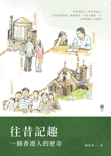 《往昔記趣——一個香港人的歷奇》