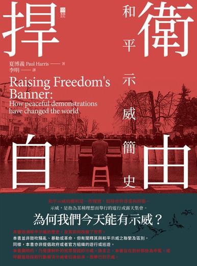 《捍衛自由——和平示威簡史 Raising Freedom's Banner:  How peaceful demonstrations have changed the world》
