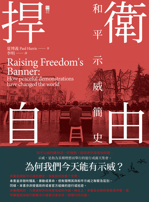 《捍衛自由——和平示威簡史 Raising Freedom's Banner:  How peaceful demonstrations have changed the world》