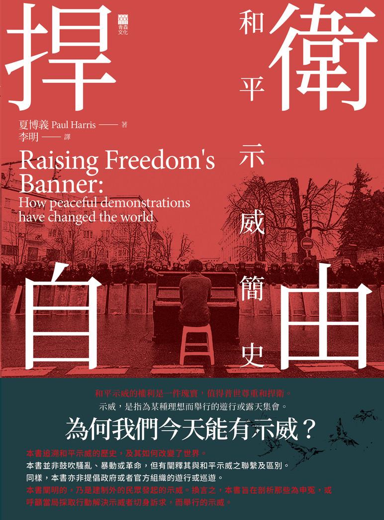 捍衛自由——和平示威簡史 Raising Freedom's Banner:  How peaceful demonstrations have changed the world