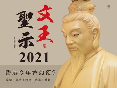 《文王聖示2021》