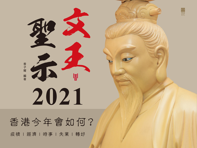 文王聖示2021