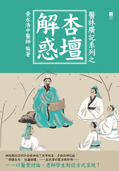 《醫林廣記系列之杏壇解惑》
