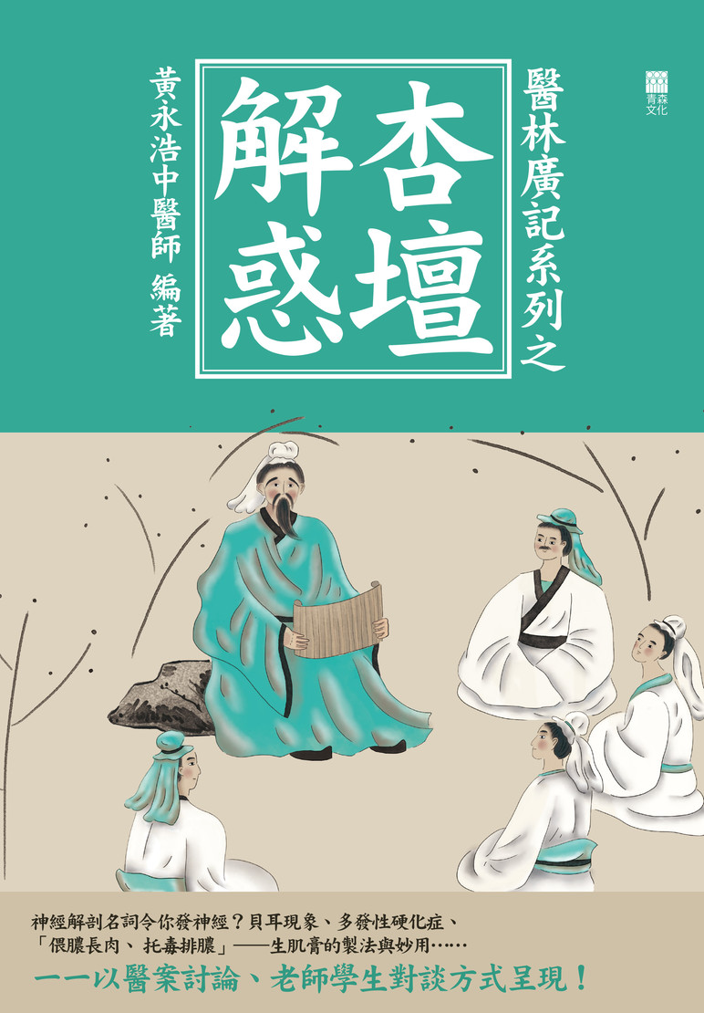 醫林廣記系列之杏壇解惑