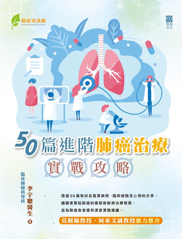 50篇進階肺癌治療實戰攻略