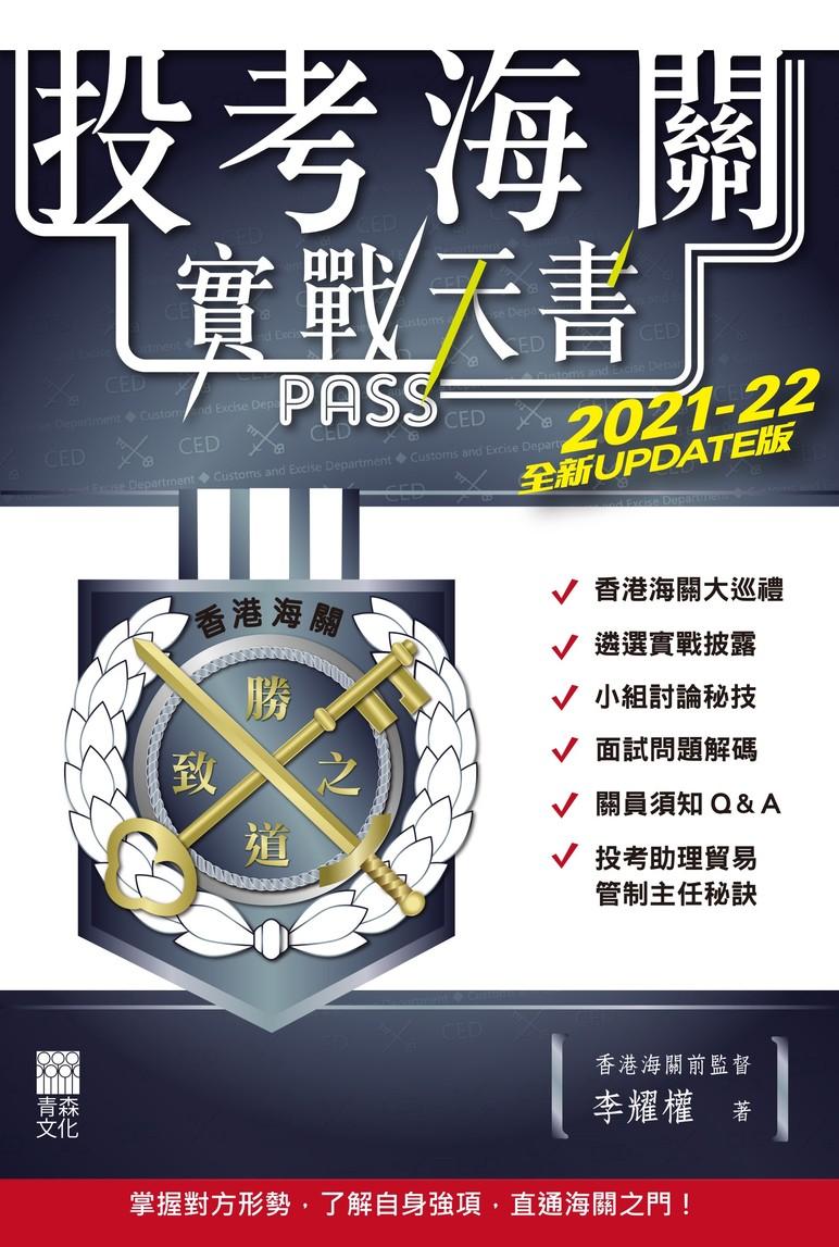 投考海關實戰天書(2021-22全新UPDATE版)