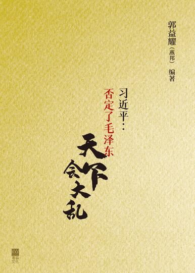 《習近平:否定了毛澤東 天下會大亂》