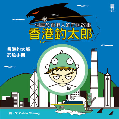《香港釣太郎——香港釣太郎釣魚手冊》