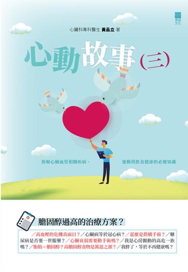 《心動故事(三)——拆解心臟血管相關疾病、運動與飲食健康的必懂知識》