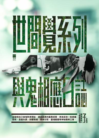 《世間覺系列(1) 與鬼相應日誌》