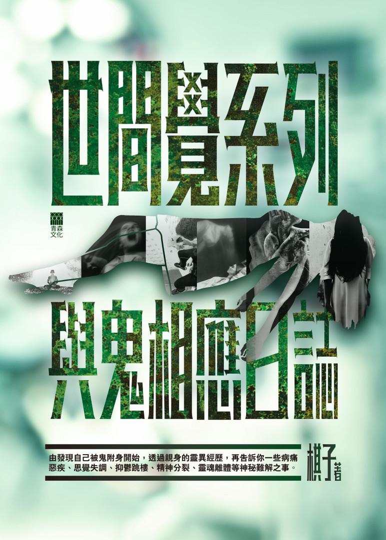 世間覺系列(1) 與鬼相應日誌