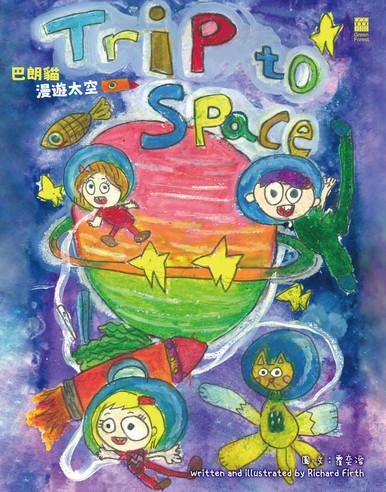 《Trip to Space 巴朗貓漫遊太空》
