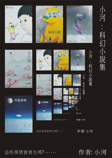 《小河:科幻小說集》